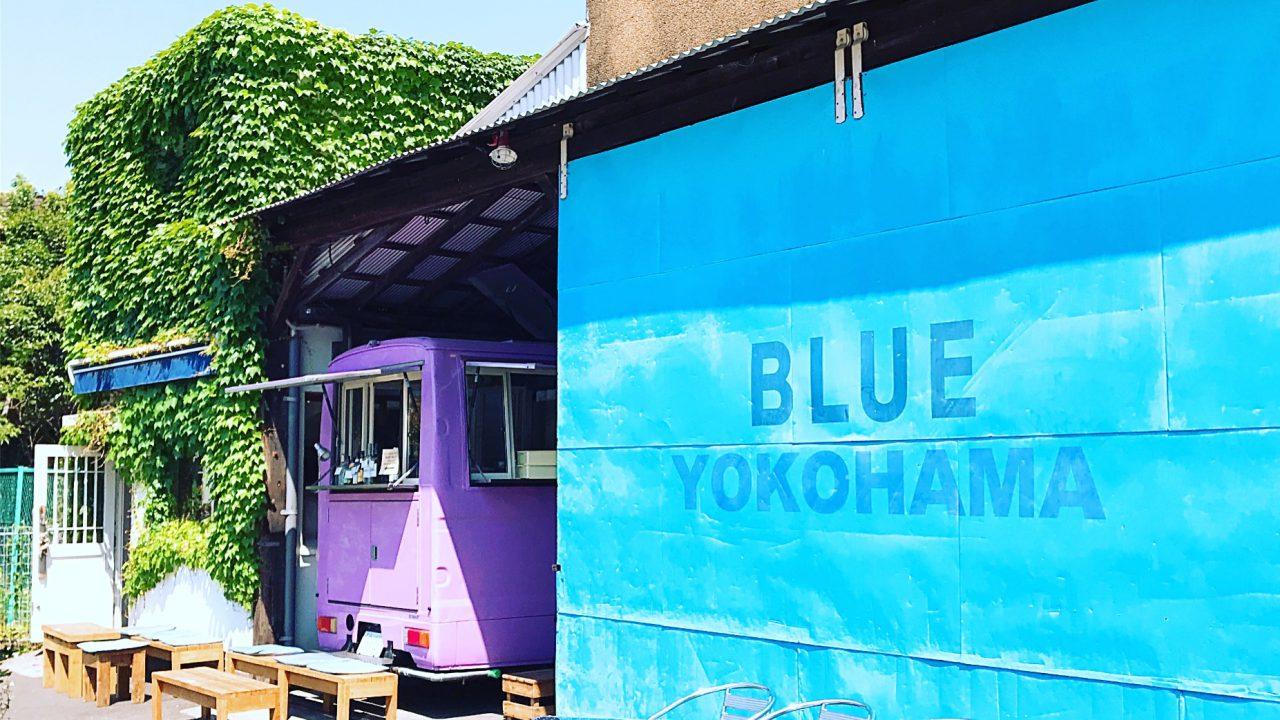 ブルーブルー横浜