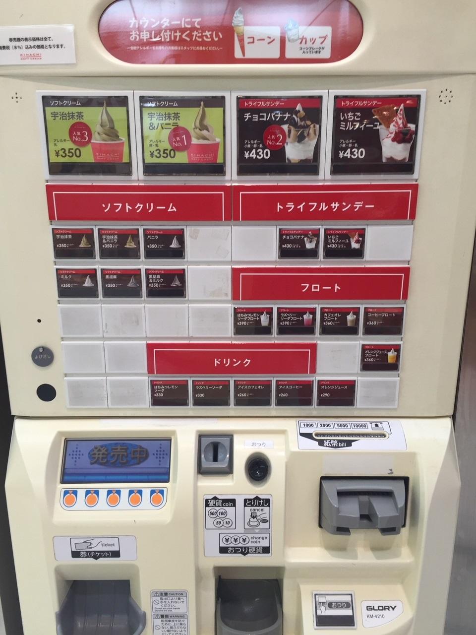 kihachi発券機