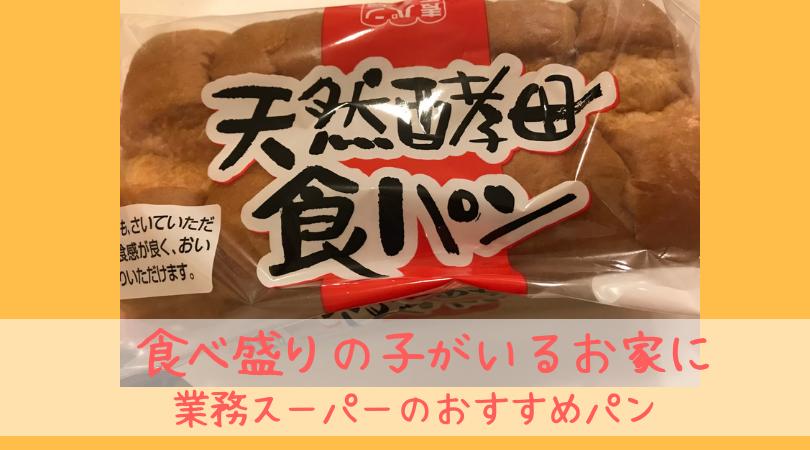 業務スーパーのおすすめパン