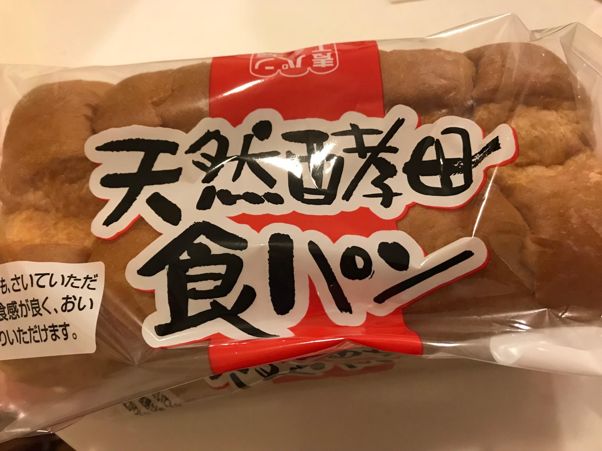 業務スーパー天然酵母食パン画像
