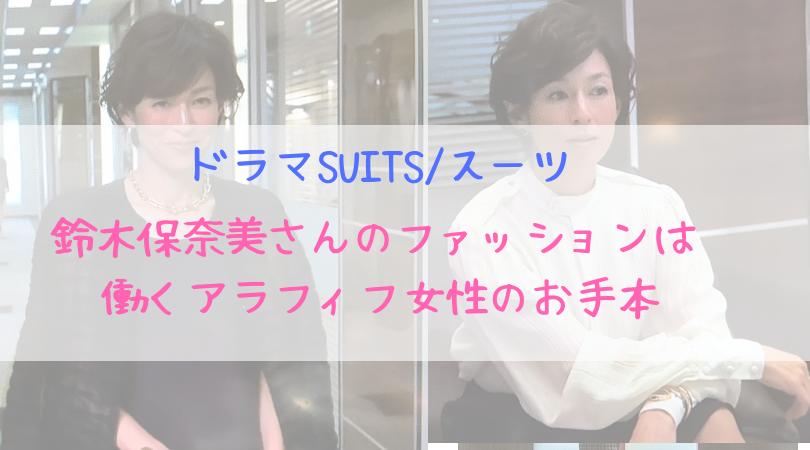 suits ドラマ ファッション