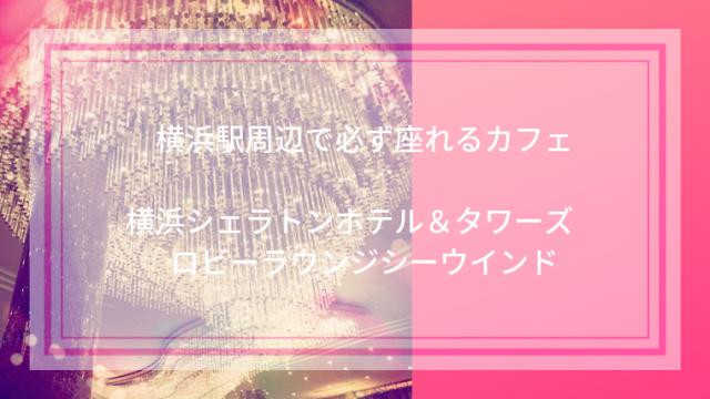 横浜駅周辺で必ず座れるカフェ 横浜シェラトンホテル&タワーズ ロビーラウンジシーウインド